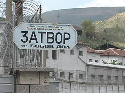 76266-zatvor-bobov-dol1